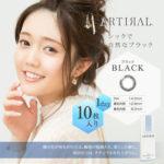 黒のカラコンデビュー☆アーティラル ブラック★