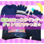 「裏毛布」シャツとタイツとレギンスとスマホ手袋を買ってみた☆