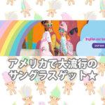キキちゃんのサングラスコレクションに新しい仲間入り☆