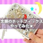 ホットフィックスデビュー☆ラインストーンとデコパーツで☆