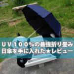 日傘がもう届いた\(◎ ◎)/