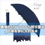 最強のUV日傘を見つけました★100%遮光+マイナス15℃!