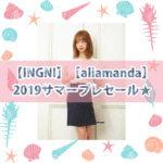 【INGNI】【allamanda】で2019サマープレセール開催中★