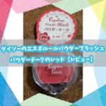 ダイソーのエスポルールパウダーブラッシュパウダーチークのレッド☆【レビュー】