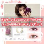 ピエナージュUV&MOIST No.106 ファジー【レビュー】めっちゃサイコーだった☆