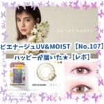 ピエナージュUV&MOIST【No.107】ハッピーが届いた☆【レポ】