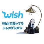 Wishでめっちゃかわいいトトロやもののけ姫グッズを見つけた☆