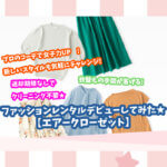 エアークローゼット(airCloset)でファッションレンタルデビューしてみた☆