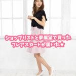 フレアスカートが届いた☆【2019年夏】@ショップリストと夢展望