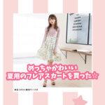 めっちゃかわいい夏用のフレアスカートを買った☆2019年夏☆