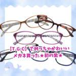 T.G.C(東京グラスカンパニー)でめっちゃかわいいメガネを買った☆