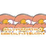 きりみちゃん(KIRIMIちゃん)グッズを楽天に探しに行く!