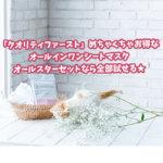 「クオリティファースト」めちゃくちゃお得なオールインワンシートマスクセット☆