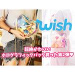 Wishでめっちゃかわいいホログラフィックバックを買った☆第2弾☆