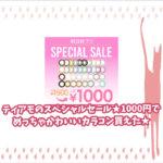 【ティアモのスペシャルセール★】1set1000円 2setで送料無料