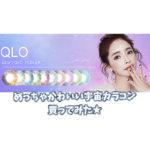 ゆめかわ宇宙カラコンを買ってみた☆韓国通販で大人気!