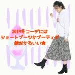 2019秋冬コーデにはショートブーツかブーティがかわいい★
