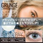 GRUNGE SERIESのAbyss Gray(グランジシリーズのアビスグレー)【レポ★】