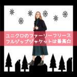 【ユニクロ】ファーリーフリースフルジップジャケット買った☆