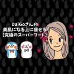 DaiGoさんの美肌になる上に痩せる【究極のスーパーフード】