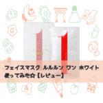 フェイスマスク ルルルン ワン ホワイト使ってみた☆【レビュー】
