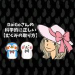 DaiGoさんの科学的に正しい【むくみの取り方】