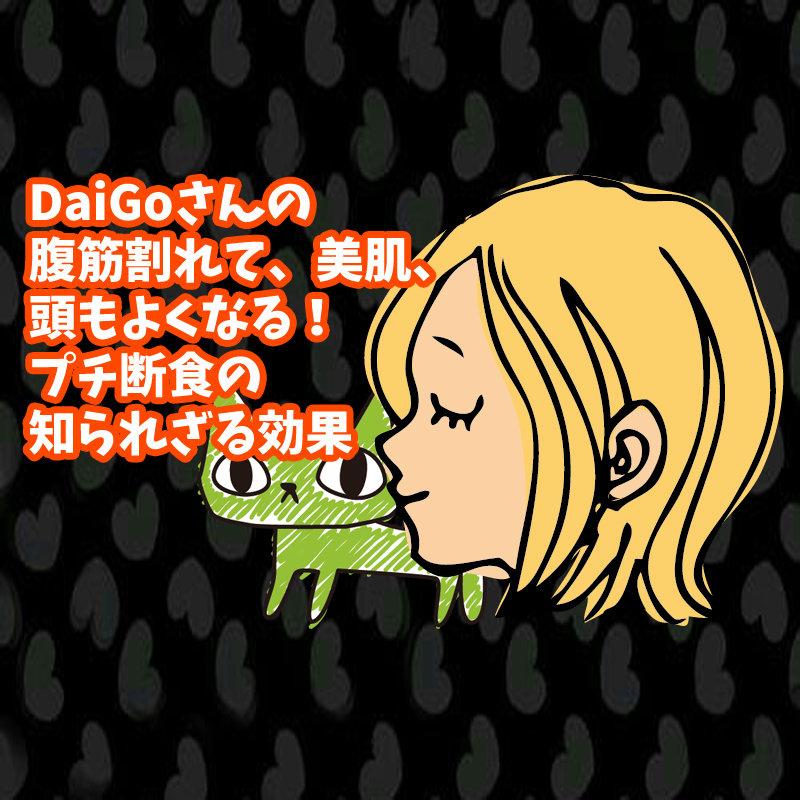 DaiGoさんの腹筋割れて美肌頭もよくなるプチ断食の知られざる効果