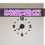 めっちゃかわいくてオシャレでステキなのに激安な壁掛け時計買った☆