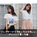 LIP SERVICEでめっちゃかわいいプリントTシャツ2枚買った★
