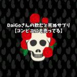 DaiGoさんの飲むと死ぬサプリ 【コンビニにも売ってる】