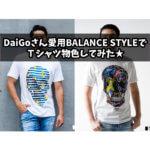 DaiGoさん愛用★BALANCE STYLEでTシャツ物色してみた★
