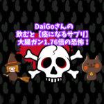 DaiGoさんの飲むと【癌になるサプリ】大腸ガン1.76倍の恐怖!