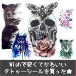 Wishで安くてかわいいタトゥーシールを買った★