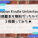 Amazon Kindle Unlimitedで高評価の断捨離の本無料だったから3冊買ってみた★
