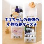 キキちゃんの最強小物収納ケース★増築しました【like-it A6ファイルユニット】