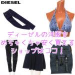 ディーゼル DIESELの洋服がめちゃくちゃ安く買えるショップ!
