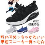 Wishでめっちゃかわいい厚底スニーカー買った☆