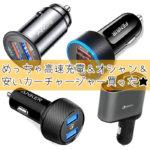 USBカーチャージャー買った★めっちゃ高速充電なのにオシャレで安いやつ★