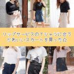 Tシャツに合うめっちゃかわいい台形スカートとデニムスカート買った☆