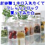【フレッシュロック】1キロのお砂糖が入るワンタッチで開く密閉容器☆