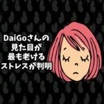DaiGoさんの見た目が最も老けるストレスが判明