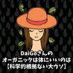 DaiGoさんのオーガニックは体にいいのは【科学的根拠ない大ウソ】