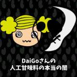 DaiGoさんの人工甘味料の本当の闇が明らかに