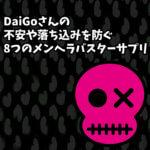 DaiGoさんの不安や落ち込みを防ぐ8つのメンヘラバスターサプリ