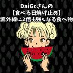 DaiGoさんの【食べる日焼け止め】紫外線に2倍も強くなる食べ物