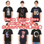 【Design Tshirts Store graniph】でめっちゃかわいいTシャツ買った☆