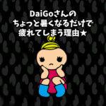 DaiGoさんの【ちょっと暑くなるだけで疲れてしまう理由】