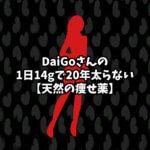 DaiGoさんの1日14gで20年太らない【天然の痩せ薬】とは