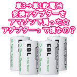 単3→単1乾電池変換アダプターをアマゾンで買った☆変換アダプターって損なの?