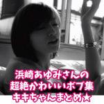 浜崎あゆみさんの超絶かわいいボブ集★キキちゃんが独断と偏見でまとめた★